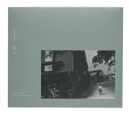 西村多美子写真集『旅人』(禅フォトギャラリー、2018)