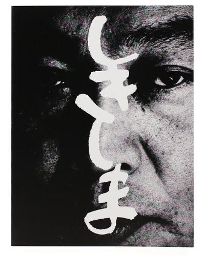 西村多美子写真集『しきしま』復刻版(禅フォトギャラリー、2014年)