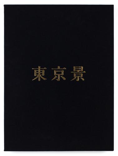Tokyokei (2013)