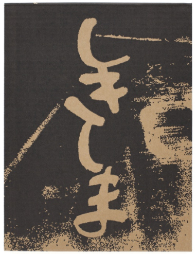 西村多美子写真集『しきしま』(復刻版 Zen Foto Gallery刊, 2014)