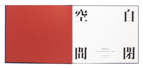 """写真集『自閉空間』Photobook """"Autistic Space""""(禅フォトギャラリー刊、2018年)"""