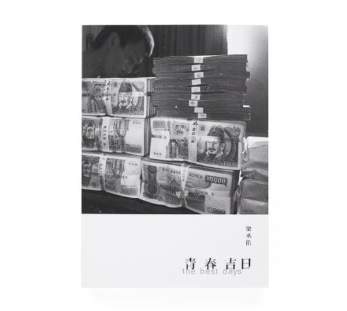 """Photobook """"The Best Days"""" (Zen Foto Gallery, 2012)"""