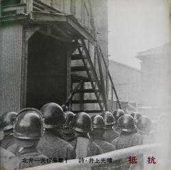 北井一夫写真集『抵抗』