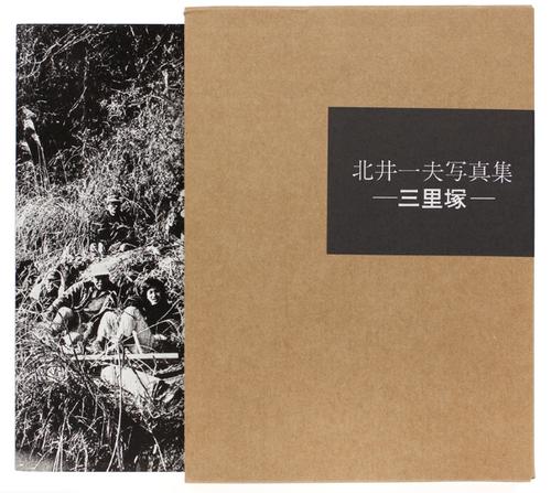 『三里塚』(のら社、1971年)