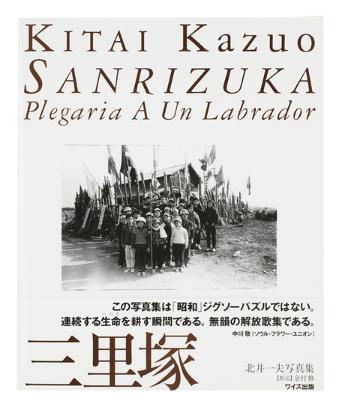 北井一夫『三里塚』(ワイズ出版、2000年)