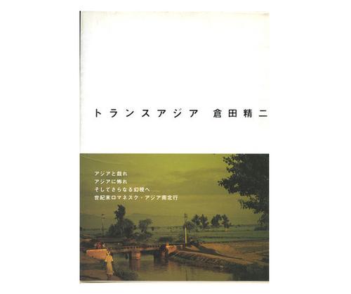 Trans-Asia (1995, Ota-Shuppan)