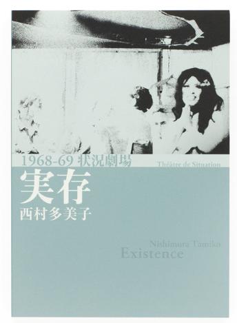 『実存』(グラフィカ編集室、2011年)