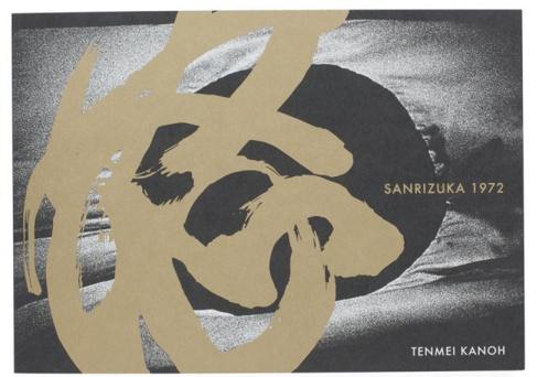 """加納典明写真集『三里塚1972』表紙 The cover of """"Sanrizuka 1972"""""""
