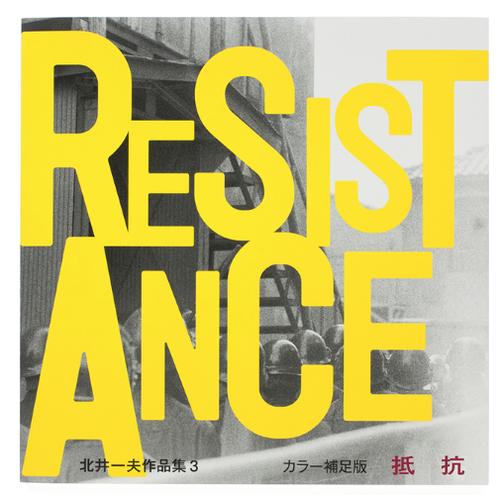 『抵抗 カラー補足版』(KAZUO KITAI FOTO INSTITUT、2015年)