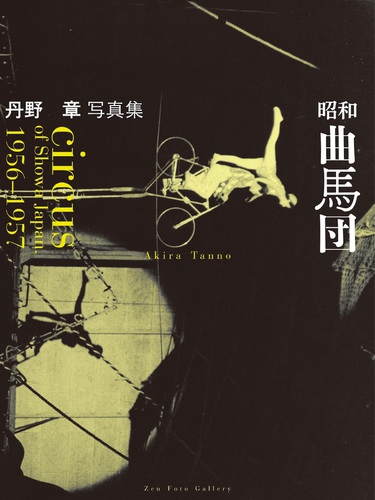 The cover design of photobookCircus of Showa Japan, 1956-1957. The book is expected to be published on September 12th by Zen Foto Gallery.293x220mm, 88 pages, 700 copies, designed by JunichiMunetoshi. JPY5,400.-
