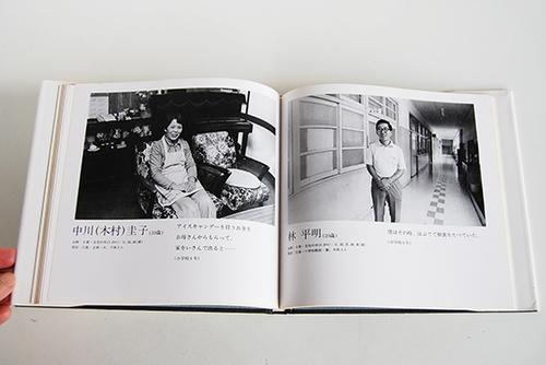 ヒロシマ 1945-1979 土田ヒロミ ソノラマ写真選書22 HIROSHIMA 1945-1979 Hiromi Tsuchida (朝日ソノラマ, 1979)