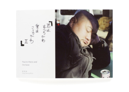"""Photobook """"You're here and I'm there"""" (Zen Foto Gallery, 2011)"""